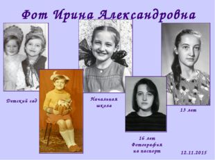 Фот Ирина Александровна 12.11.2015 Детский сад Начальная школа 13 лет 16 лет