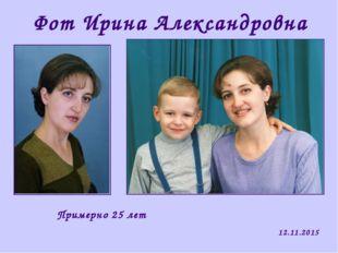Фот Ирина Александровна 12.11.2015 Примерно 25 лет