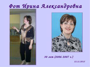 Фот Ирина Александровна 12.11.2015 30 лет (2006-2007 г.)