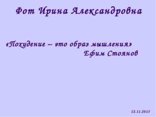 Фот Ирина Александровна 12.11.2015 «Похудение – это образ мышления» Ефим