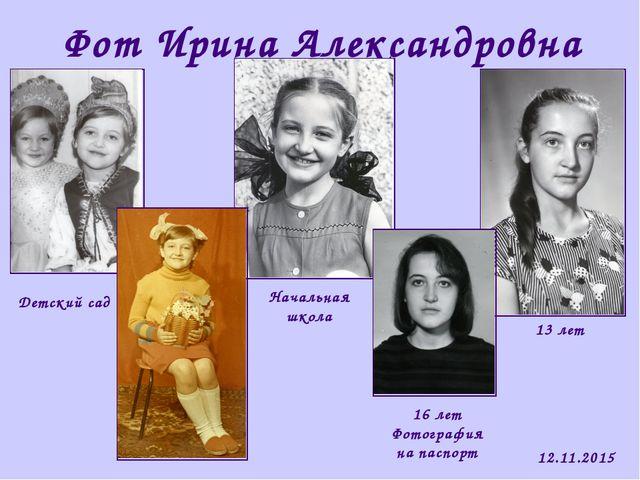 Фот Ирина Александровна 12.11.2015 Детский сад Начальная школа 13 лет 16 лет...