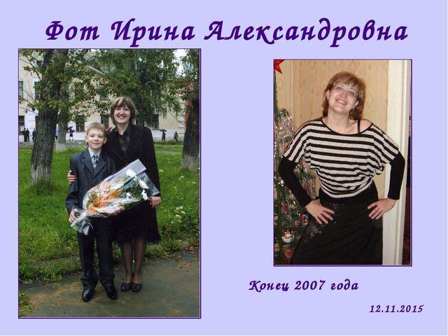 Фот Ирина Александровна 12.11.2015 Конец 2007 года
