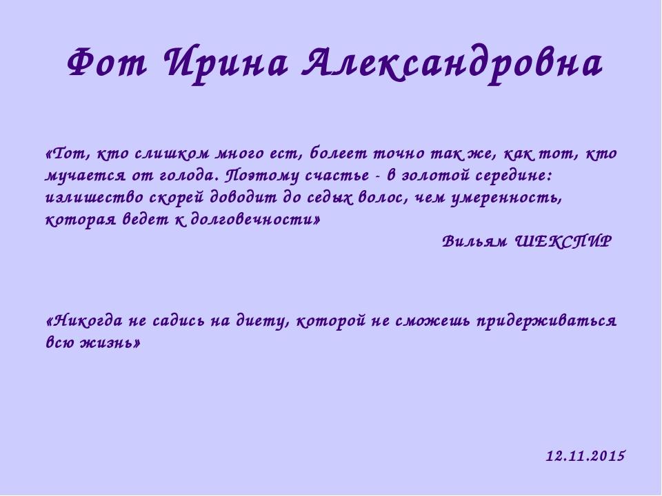 Фот Ирина Александровна 12.11.2015 «Тот, кто слишком много ест, болеет точно...