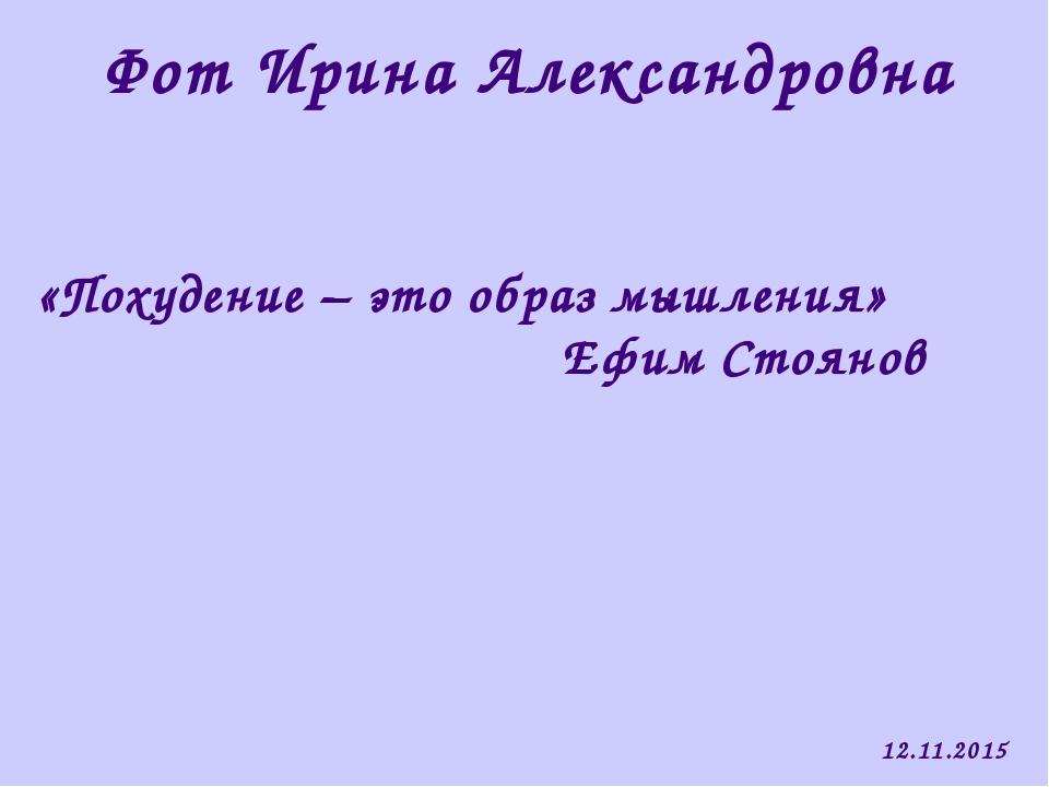 Фот Ирина Александровна 12.11.2015 «Похудение – это образ мышления» Ефим...