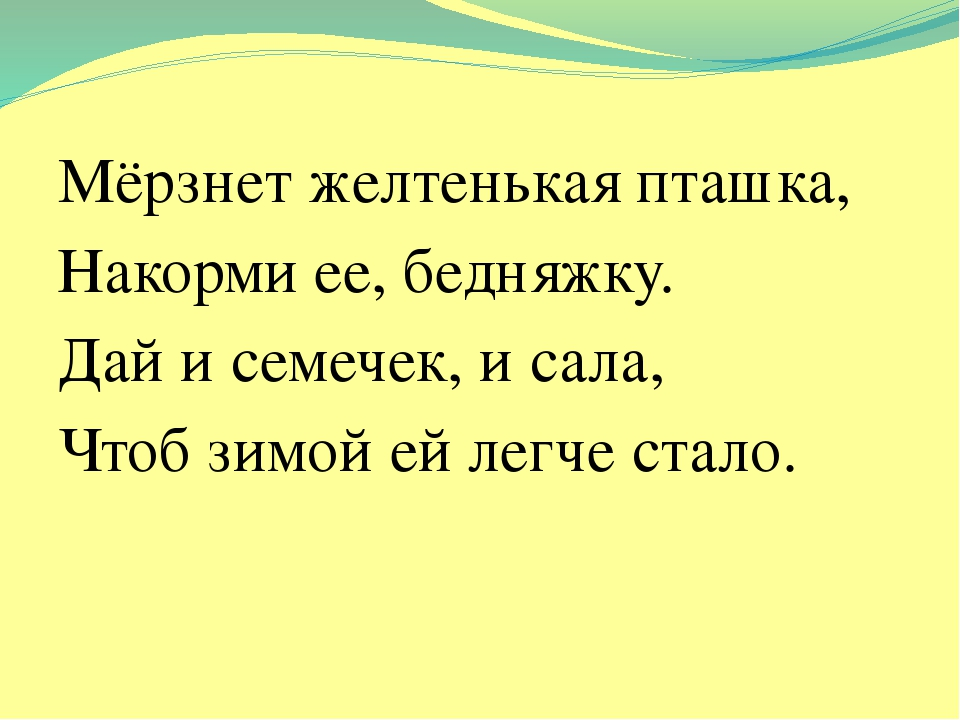 Мёрзнет желтенькая пташка, Накорми ее, бедняжку. Дай и семечек, и сала, Чтоб...