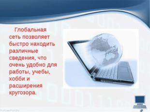 Глобальная сеть позволяет быстро находить различные сведения, что очень удоб