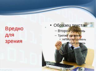 Вредно для зрения ProPowerPoint.Ru