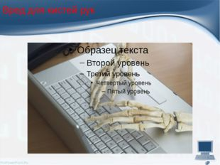 Вред для кистей рук ProPowerPoint.Ru