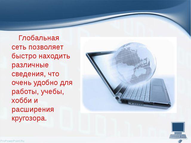 Глобальная сеть позволяет быстро находить различные сведения, что очень удоб...