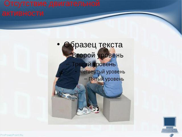 Отсутствие двигательной активности ProPowerPoint.Ru