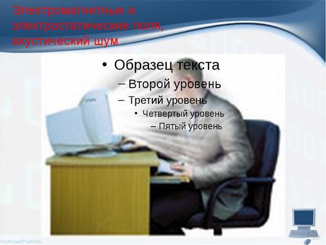 Электромагнитные и злектростатические поля, акустический шум ProPowerPoint.Ru