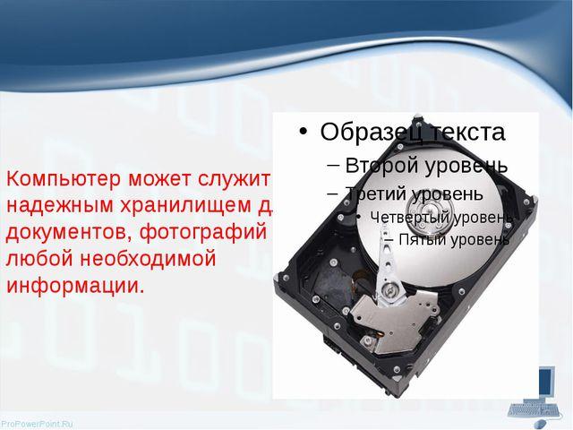 Компьютер может служить надежным хранилищем для документов, фотографий и любо...