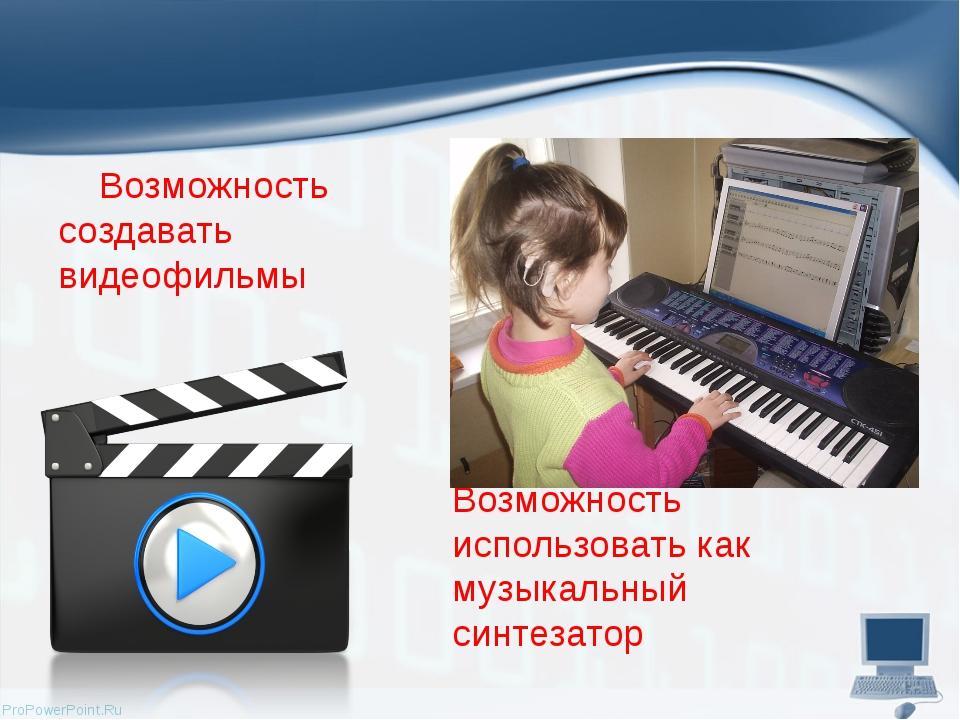 Возможность использовать как музыкальный синтезатор Возможность создавать вид...