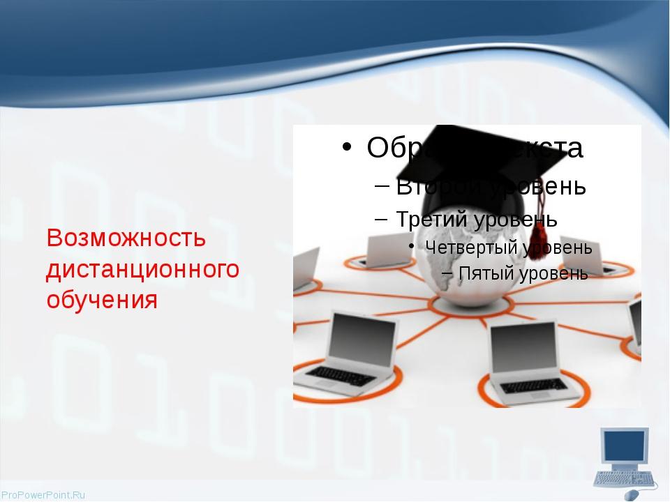 Возможность дистанционного обучения ProPowerPoint.Ru