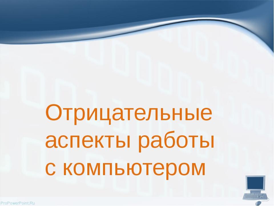 Отрицательные аспекты работы с компьютером ProPowerPoint.Ru