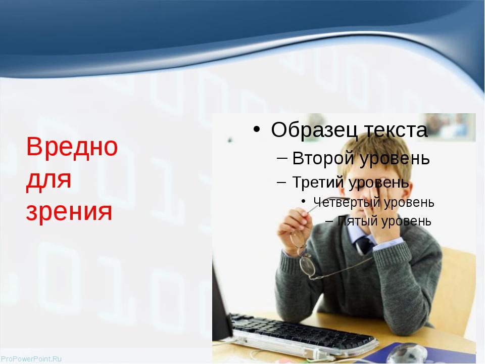 Курсовая работа влияние компьютера на здоровье человека 6166