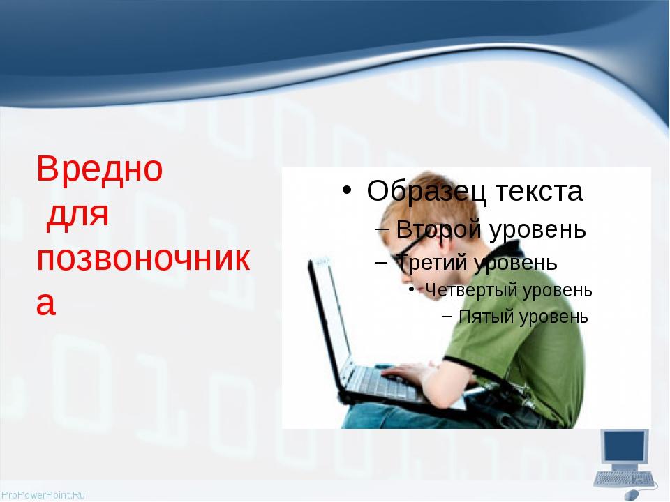 Вредно для позвоночника ProPowerPoint.Ru