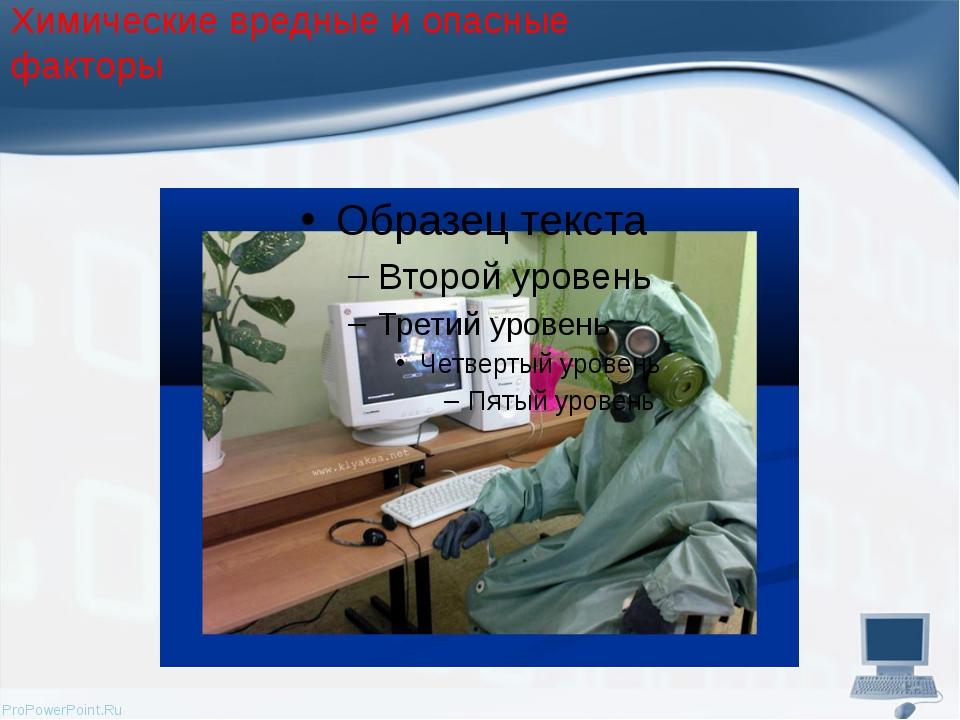 Химические вредные и опасные факторы ProPowerPoint.Ru