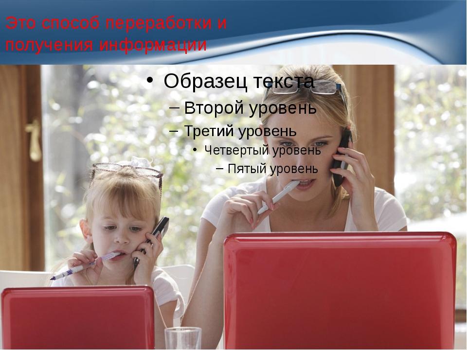 Это способ переработки и получения информации ProPowerPoint.Ru