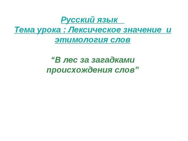 """Русский язык Тема урока : Лексическое значение и этимология слов """"В лес за з..."""