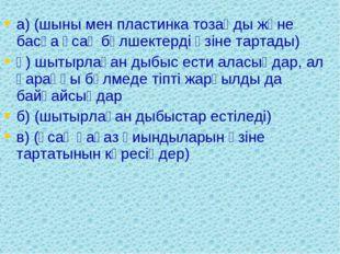 а) (шыны мен пластинка тозаңды және басқа ұсақ бөлшектерді өзіне тартады) ә)