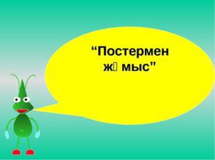 """""""Постермен жұмыс"""""""