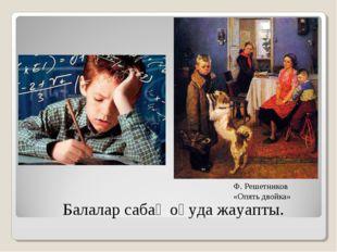 Балалар сабақ оқуда жауапты. Ф. Решетников «Опять двойка»