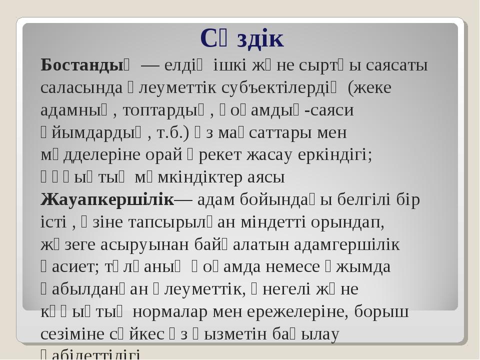 Сөздік Бостандық— елдің ішкі және сыртқы саясаты саласында әлеуметтік субъек...