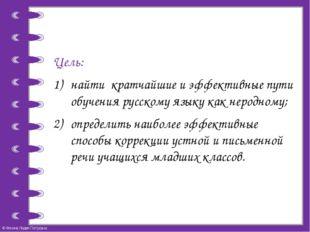 Цель: найти кратчайшие и эффективные пути обучения русскому языку как неродн