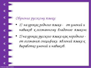 Обучение русскому языку: 1) на уроках родного языка - от умений и навыков к