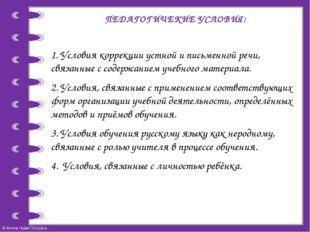 ПЕДАГОГИЧЕКИЕ УСЛОВИЯ: 1. Условия коррекции устной и письменной речи, связан