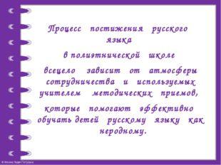 Процесс постижения русского языка в полиэтнической школе всецело зависит от