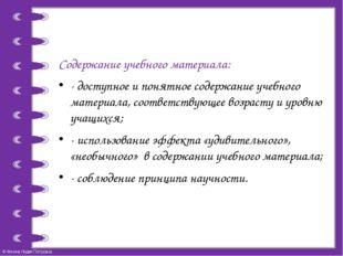 Содержание учебного материала: - доступное и понятное содержание учебного ма