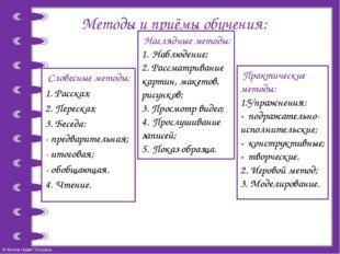Методы и приёмы обучения: Словесные методы: 1. Рассказ; 2. Пересказ; 3. Бесед