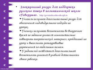 Электронный ресурс для поддержки русского языка в полиэтнической школе «Гово