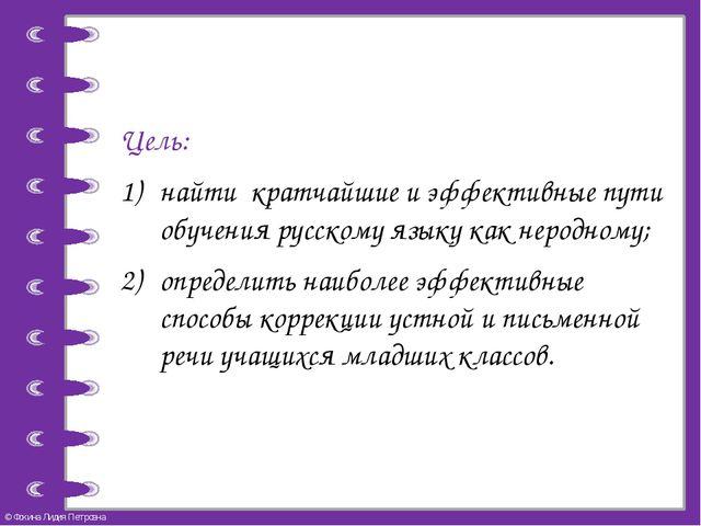 Цель: найти кратчайшие и эффективные пути обучения русскому языку как неродн...