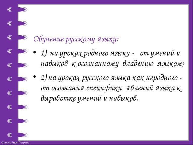 Обучение русскому языку: 1) на уроках родного языка - от умений и навыков к...