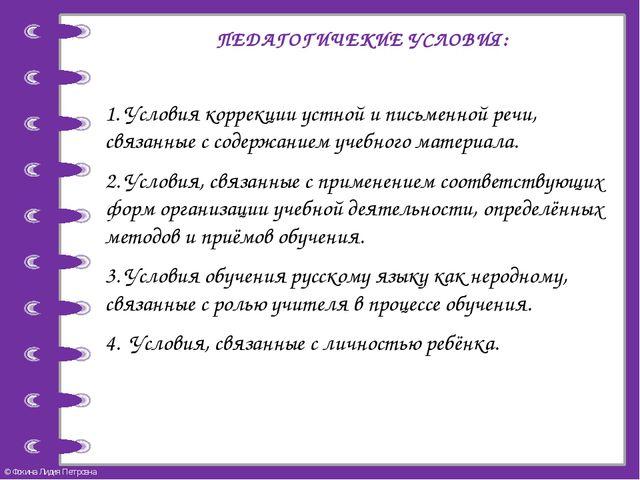 ПЕДАГОГИЧЕКИЕ УСЛОВИЯ: 1. Условия коррекции устной и письменной речи, связан...