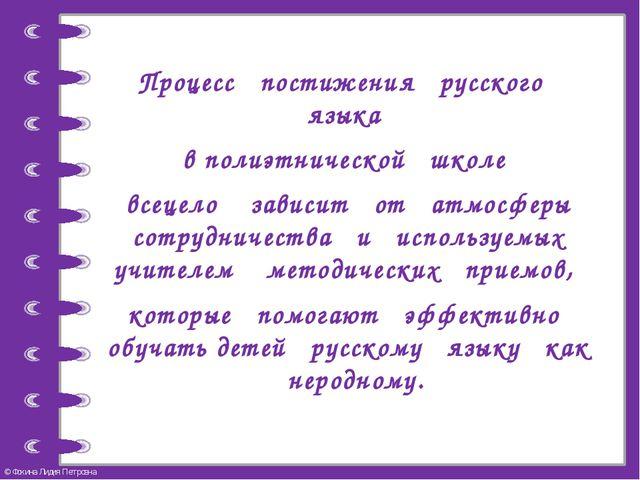 Процесс постижения русского языка в полиэтнической школе всецело зависит от...