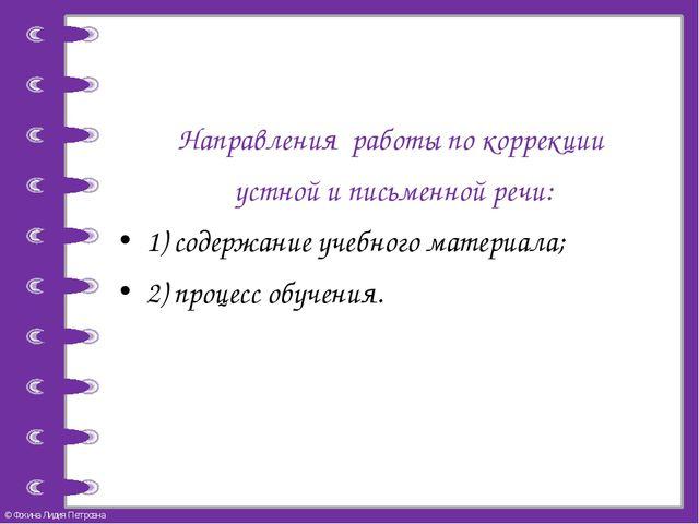 Направления работы по коррекции устной и письменной речи: 1) содержание учеб...