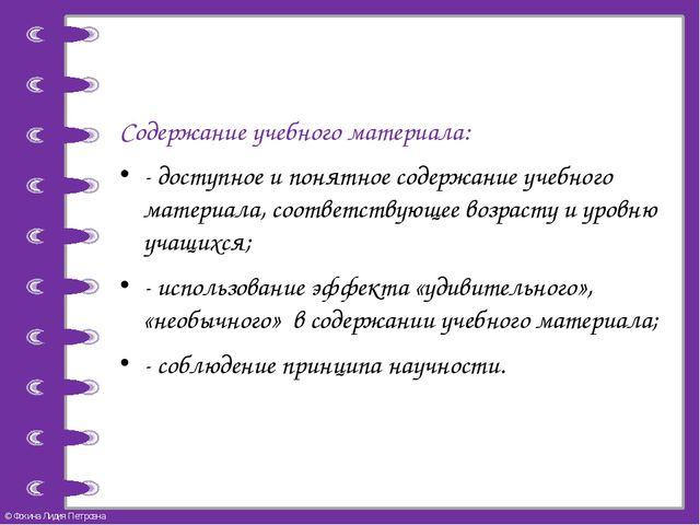Содержание учебного материала: - доступное и понятное содержание учебного ма...