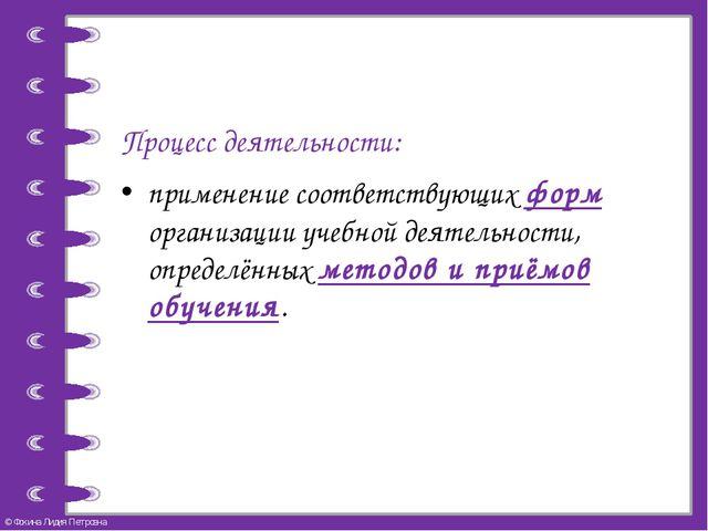 Процесс деятельности: применение соответствующих форм организации учебной де...