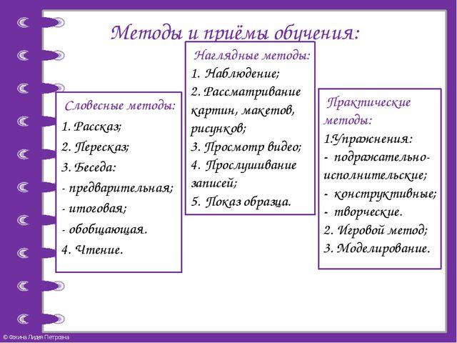 Методы и приёмы обучения: Словесные методы: 1. Рассказ; 2. Пересказ; 3. Бесед...