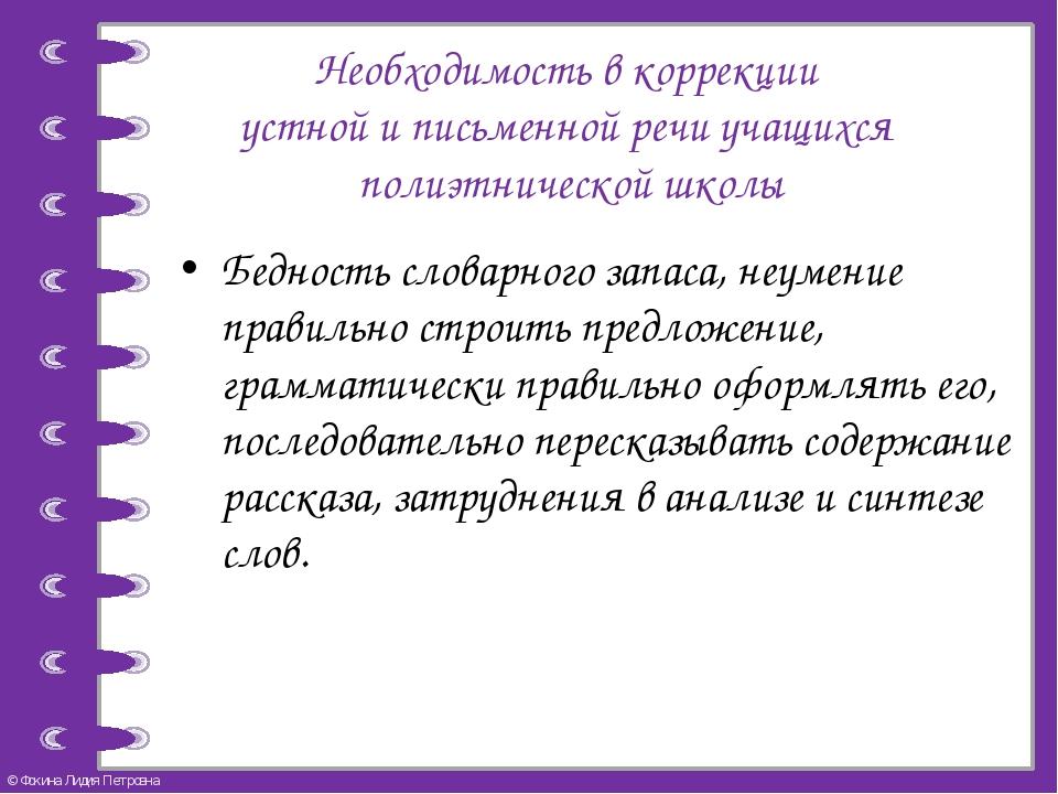 Необходимость в коррекции устной и письменной речи учащихся полиэтнической шк...