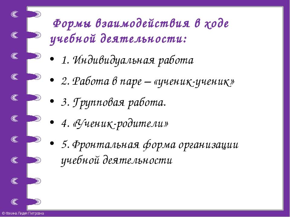 Формы взаимодействия в ходе учебной деятельности: 1. Индивидуальная работа 2...