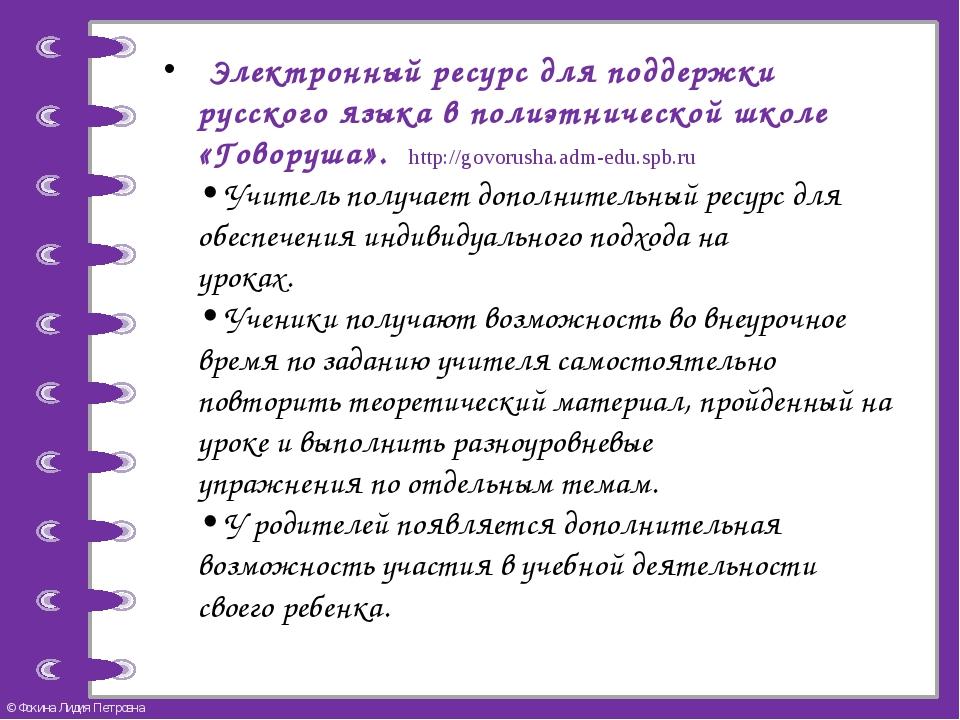 Электронный ресурс для поддержки русского языка в полиэтнической школе «Гово...