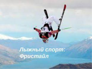 Лыжный спорт: Фристайл