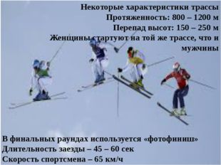 Некоторые характеристики трассы Протяженность: 800 – 1200 м Перепад высот: 1