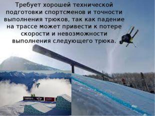 Требует хорошей технической подготовки спортсменов и точности выполнения трюк