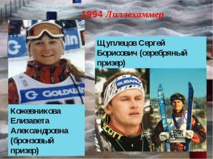 1994 Лиллехаммер Щуплецов Сергей Борисович (серебряный призер) Кожевникова Ел